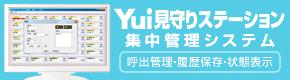 Yui見守りステーション(集中管理システム)