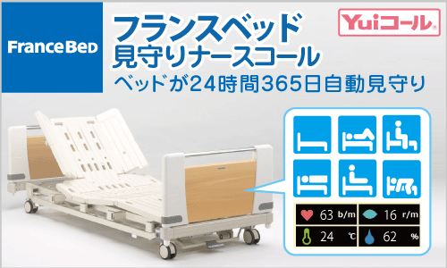 Yuiコールの見守りシステム