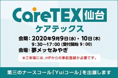 CareTEX仙台2020に自由設計のナースコール「Yuiコール」を出展します