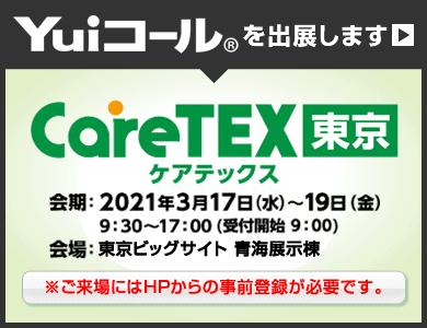 CareTEX(ケアテックス)東京に自由設計のナースコール「Yuiコール」を出展します