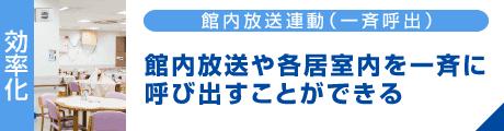 館内放送ナースコール連動(一斉呼出)