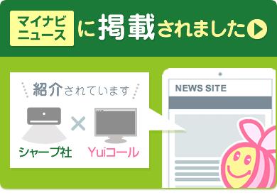 【掲載情報】マイナビニュースのシャープ社の記事で、Yuiコールが紹介されました(別サイト)