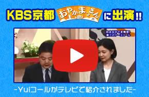 Yuiコールのテレビ放送動画