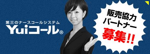 Yuiコールの販売協力企業を募集