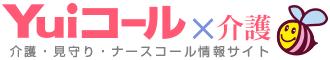 介護・見守り・ナースコール情報サイト『Yuiコール×介護』