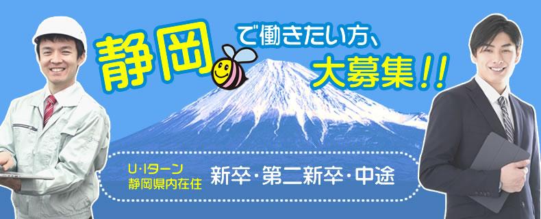 静岡県内の採用募集強化中!