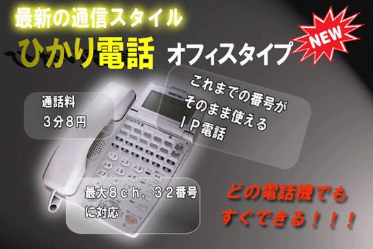 ひかり電話オフィスタイプ