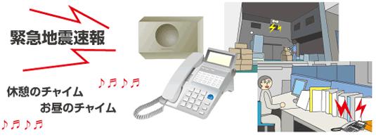 緊急地震速報をスピーカー・電話機の両方からお知らせ