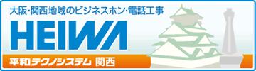 平和テクノシステム関西~大阪の電話工事~