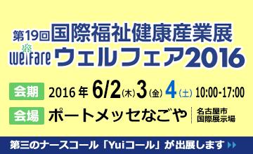 ナースコール「Yui」は名古屋国際福祉健康産業展ウェルフェア2016に出展します