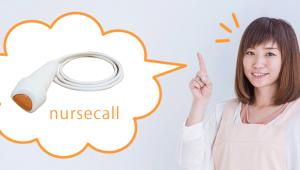 nursecall-for-carehome_main